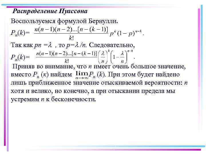 Распределение Пуассона Воспользуемся формулой Бернулли. Pn(k)= Так как рп = , то р= /п.