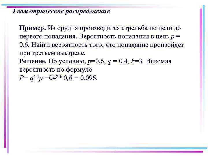 Геометрическое распределение Пример. Из орудия производится стрельба по цели до первого попадания. Вероятность попадания