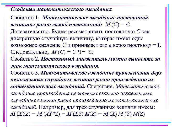 Свойства математического ожидания Свойство 1. Математическое ожидание постоянной величины равно самой постоянной: М (С)
