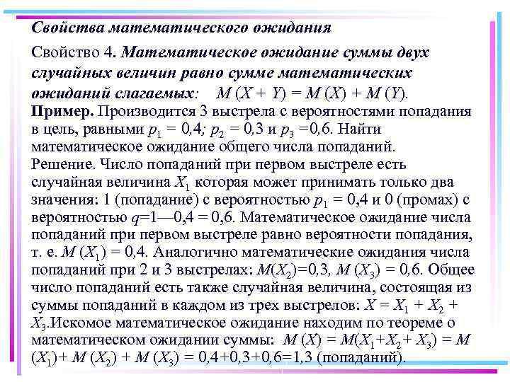 Свойства математического ожидания Свойство 4. Математическое ожидание суммы двух случайных величин равно сумме математических