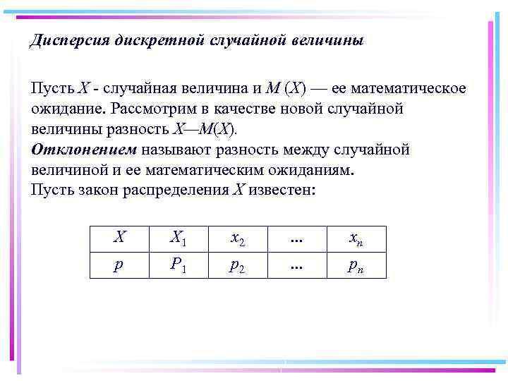 Дисперсия дискретной случайной величины Пусть Х - случайная величина и М (X) — ее