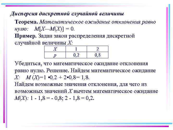 Дисперсия дискретной случайной величины Теорема. Математическое ожидание отклонения равно нулю: М[Х—М(Х)] = 0. Пример.