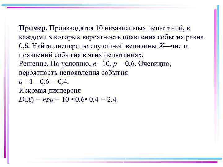 Пример. Производятся 10 независимых испытаний, в каждом из которых вероятность появления события равна 0,