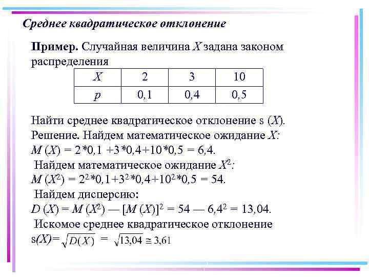 Среднее квадратическое отклонение Пример. Случайная величина X задана законом распределения X 2 3 10