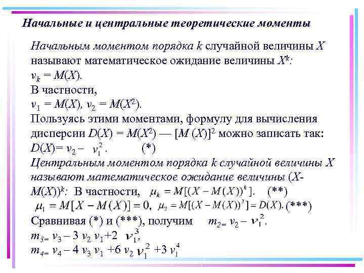 Начальные и центральные теоретические моменты Начальным моментом порядка k случайной величины X называют математическое