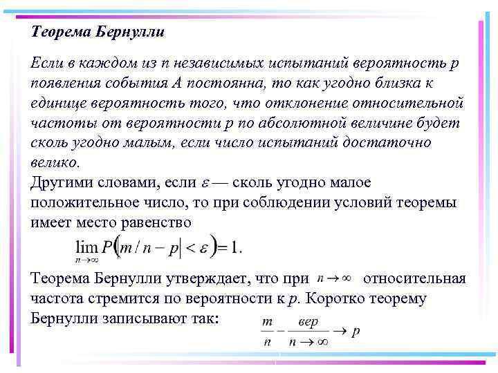 Теорема Бернулли Если в каждом из п независимых испытаний вероятность р появления события А