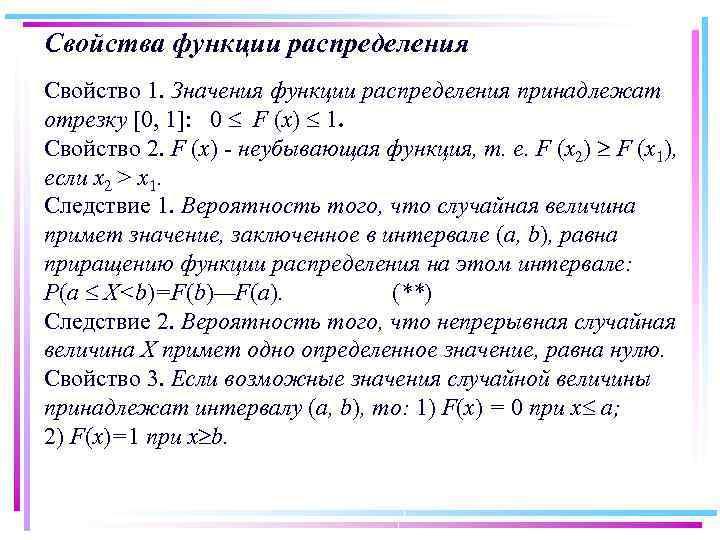 Свойства функции распределения Свойство 1. Значения функции распределения принадлежат отрезку [0, 1]: 0 F