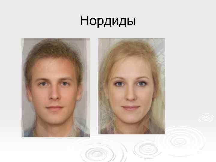 как выглядит балтийский тип внешности фото