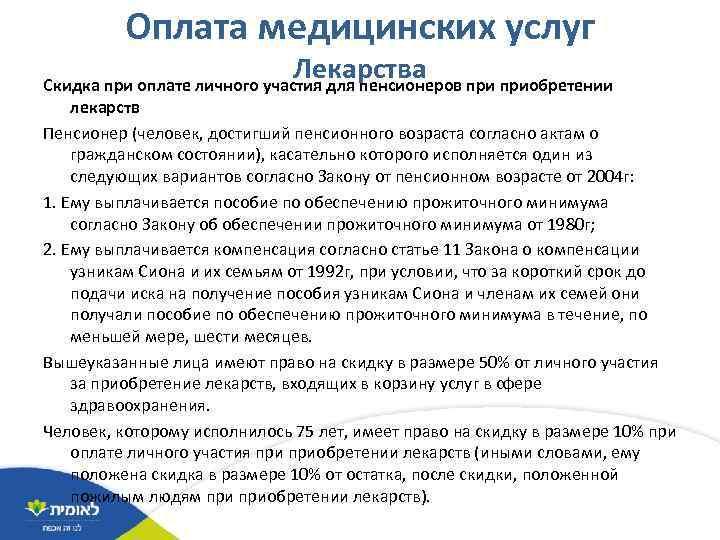 Оплата медицинских услуг Лекарства Скидка при оплате личного участия для пенсионеров приобретении лекарств Пенсионер