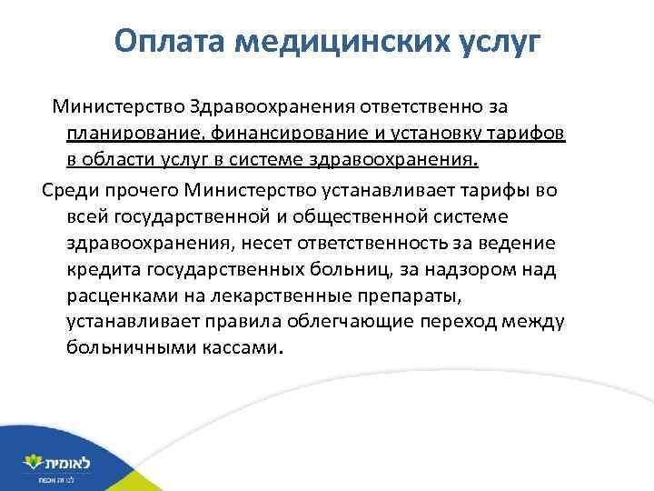 Оплата медицинских услуг Министерство Здравоохранения ответственно за планирование, финансирование и установку тарифов в области