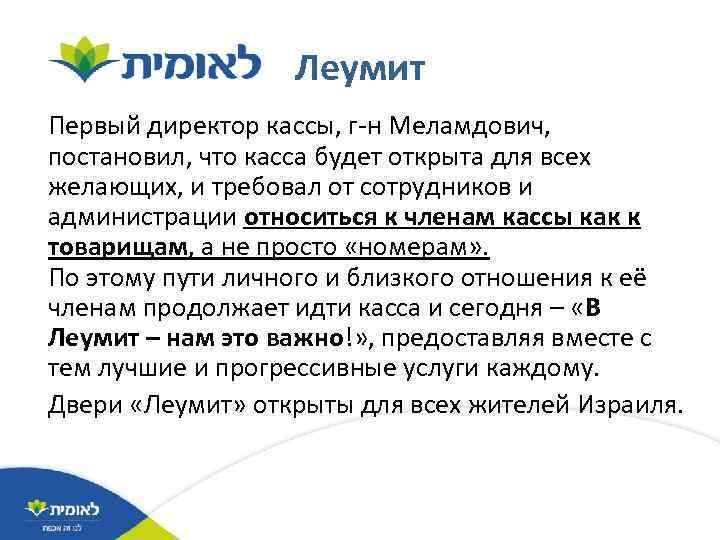 Леумит Первый директор кассы, г-н Меламдович, постановил, что касса будет открыта для всех желающих,