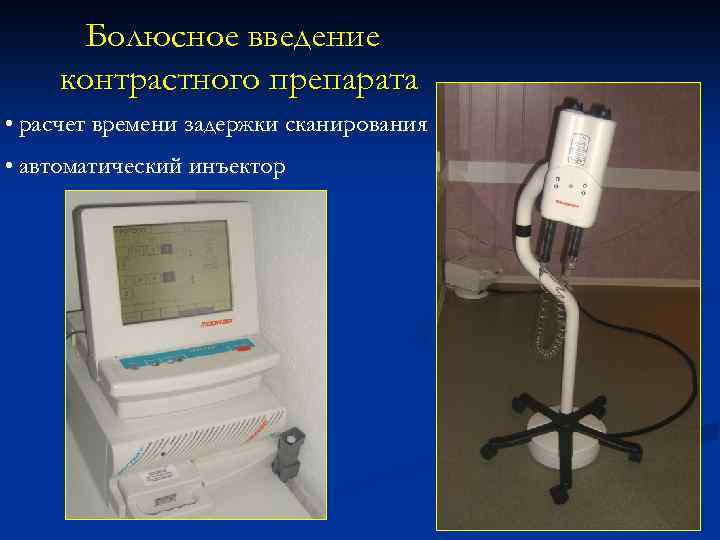Болюсное введение контрастного препарата • расчет времени задержки сканирования • автоматический инъектор-компьютер механический привод