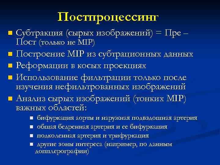 Постпроцессинг Субтракция (сырых изображений) = Пре – Пост (только не MIP) n Построение MIP