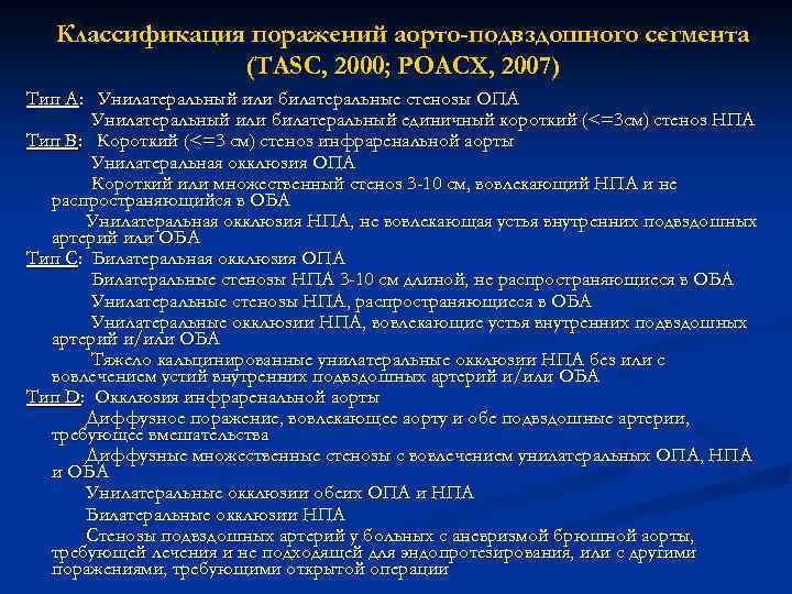 Классификация поражений аорто-подвздошного сегмента (TASC, 2000; РОАСХ, 2007) Тип А: Унилатеральный или билатеральные стенозы