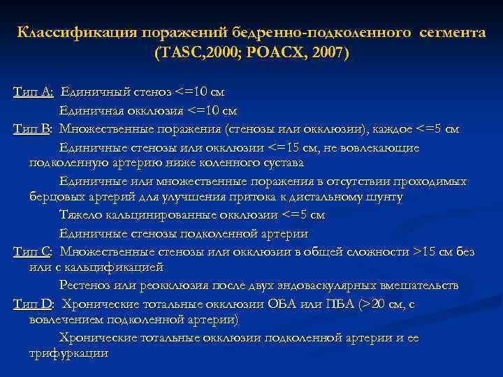 Классификация поражений бедренно-подколенного сегмента (TASC, 2000; РОАСХ, 2007) Тип А: Единичный стеноз <=10 см