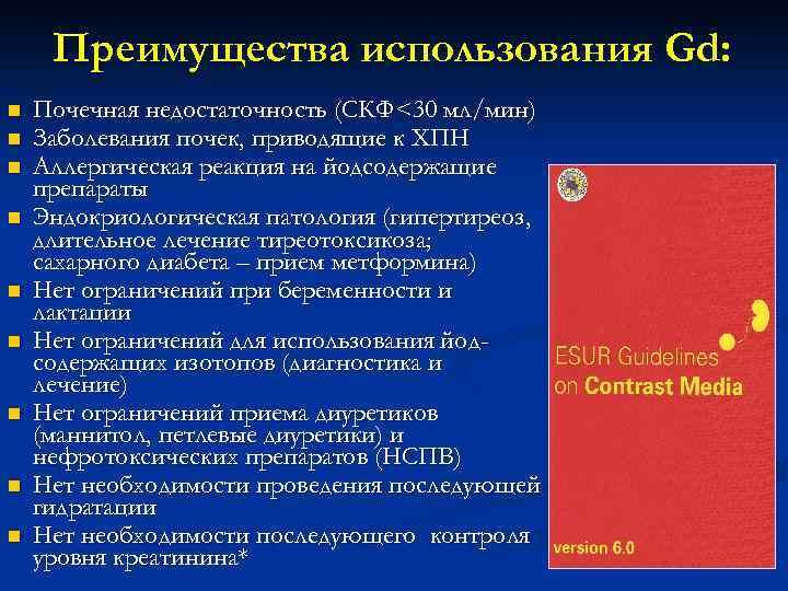 Преимущества использования Gd: n n n n n Почечная недостаточность (СКФ<30 мл/мин) Заболевания почек,