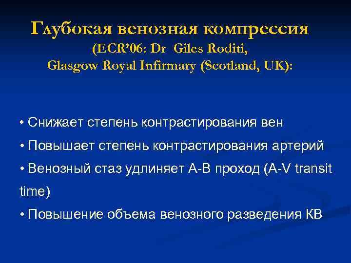 Глубокая венозная компрессия (ECR' 06: Dr Giles Roditi, Glasgow Royal Infirmary (Scotland, UK): •