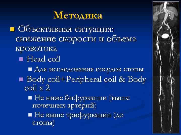 Методика n Объективная ситуация: снижение скорости и объема кровотока n Head coil n n