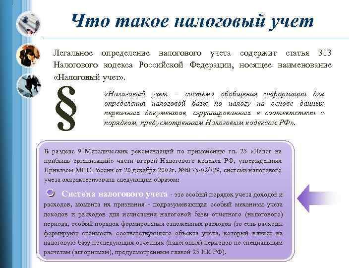 Что такое услуги налоговый учет ооо главный бухгалтер в чехове