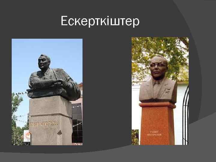 Ескерткіштер