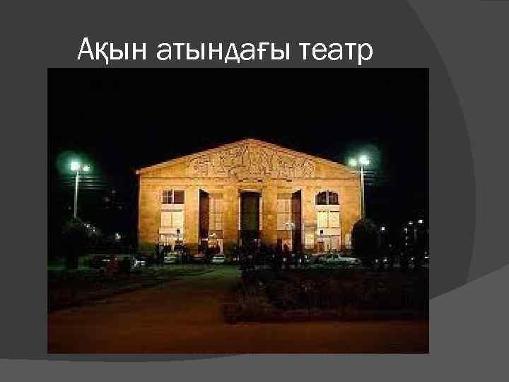 Ақын атындағы театр