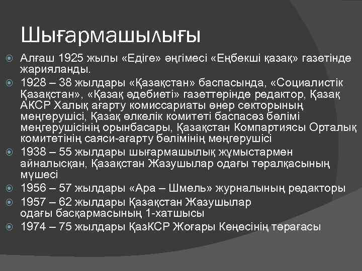 Шығармашылығы Алғаш 1925 жылы «Едіге» әңгімесі «Еңбекші қазақ» газетінде жарияланды. 1928 – 38 жылдары