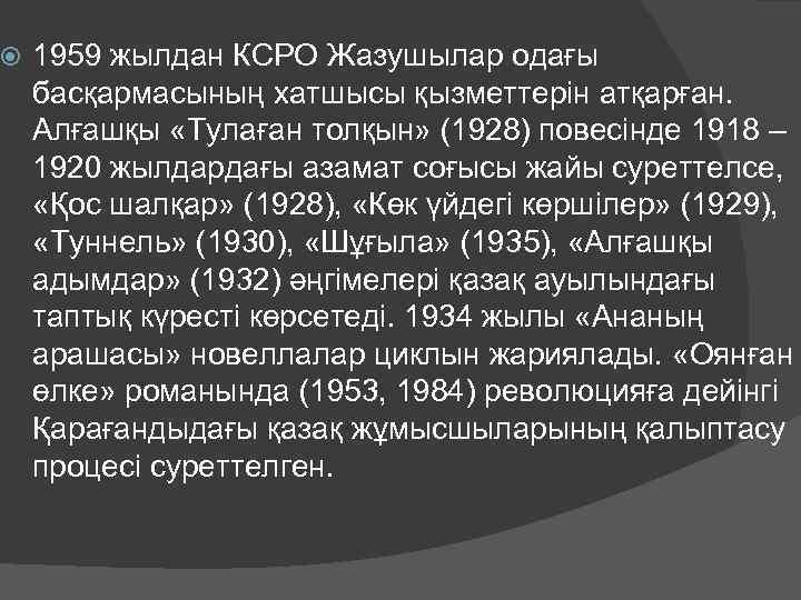 1959 жылдан КСРО Жазушылар одағы басқармасының хатшысы қызметтерін атқарған. Алғашқы «Тулаған толқын» (1928)