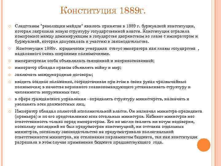 КОНСТИТУЦИЯ 1889 Г. Следствием