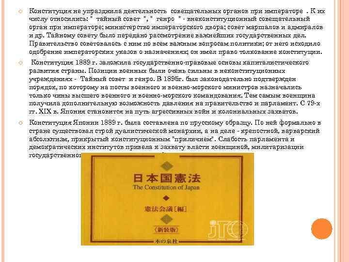 Конституция не упразднила деятельность совещательных органов при императоре. К их числу относились: