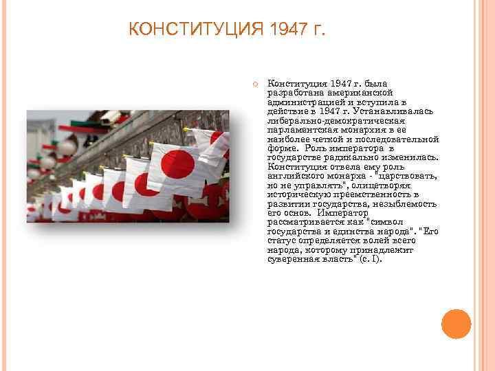 КОНСТИТУЦИЯ 1947 Г. Конституция 1947 г. была разработана американской администрацией и вступила в действие