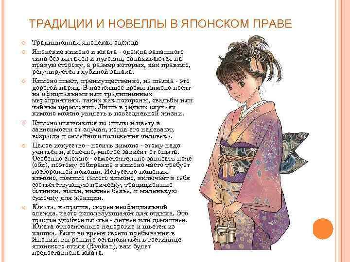ТРАДИЦИИ И НОВЕЛЛЫ В ЯПОНСКОМ ПРАВЕ Традиционная японская одежда Японские кимоно и юката -
