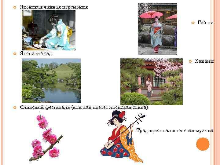 Японская чайная церемония Японский сад Гейши Ханами Сливовый фестиваль (или как цветет японская