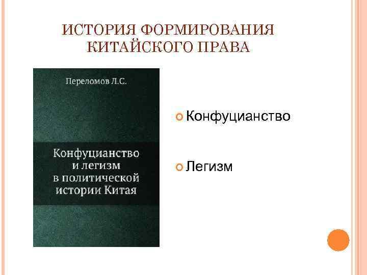ИСТОРИЯ ФОРМИРОВАНИЯ КИТАЙСКОГО ПРАВА Конфуцианство Легизм