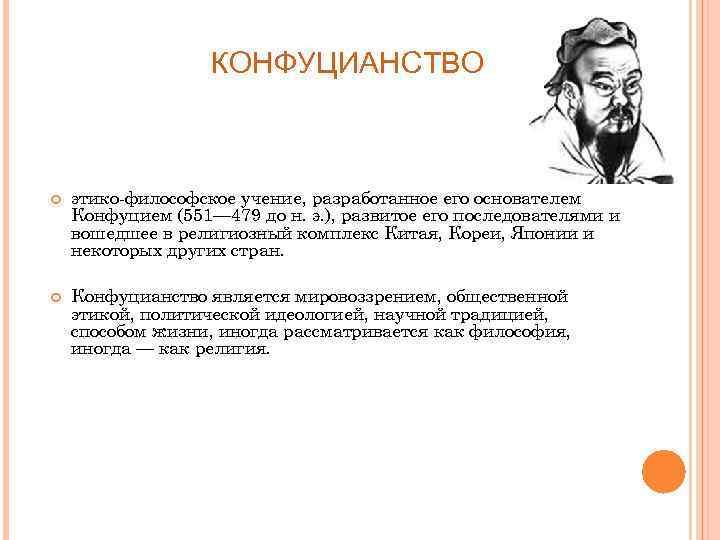 КОНФУЦИАНСТВО этико-философское учение, разработанное его основателем Конфуцием (551— 479 до н. э. ), развитое