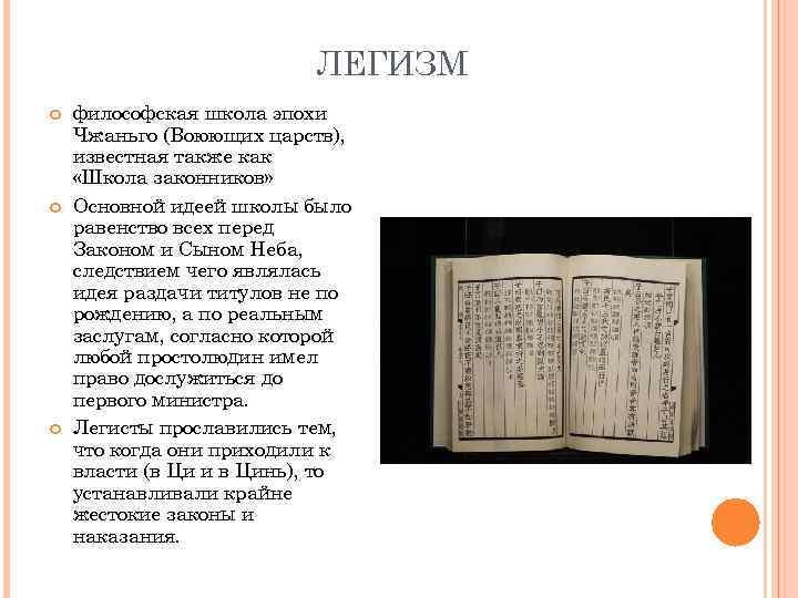 ЛЕГИЗМ философская школа эпохи Чжаньго (Воюющих царств), известная также как «Школа законников» Основной идеей