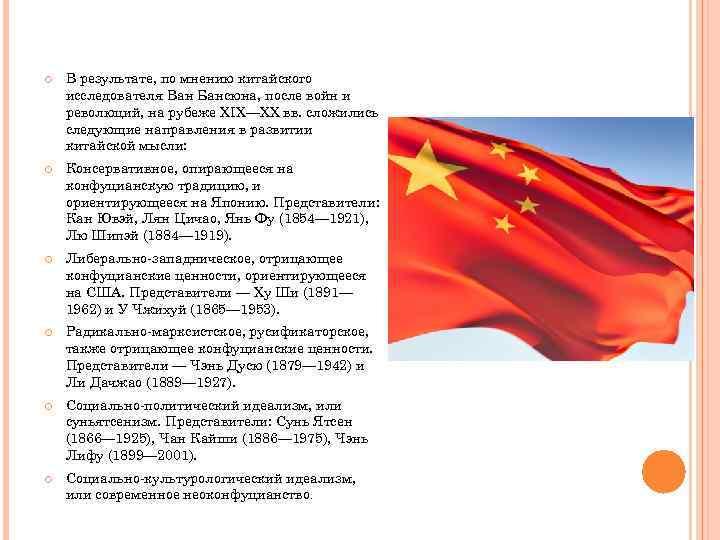В результате, по мнению китайского исследователя Ван Бансюна, после войн и революций, на