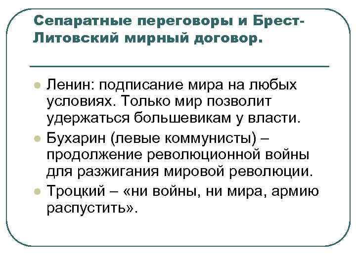 Сепаратные переговоры и Брест. Литовский мирный договор. l l l Ленин: подписание мира на