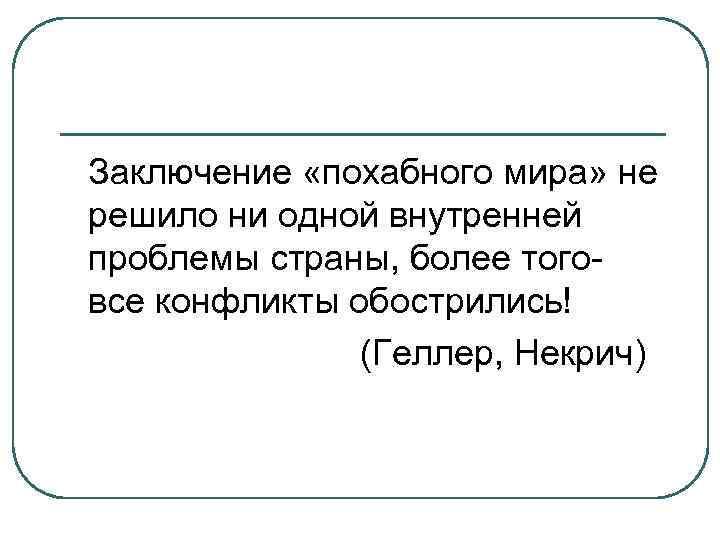Заключение «похабного мира» не решило ни одной внутренней проблемы страны, более тоговсе конфликты обострились!