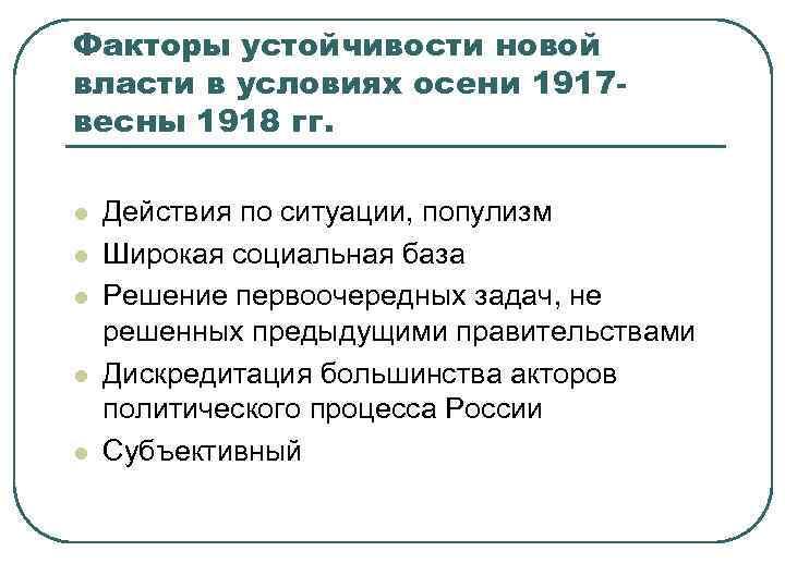 Факторы устойчивости новой власти в условиях осени 1917 весны 1918 гг. l l l