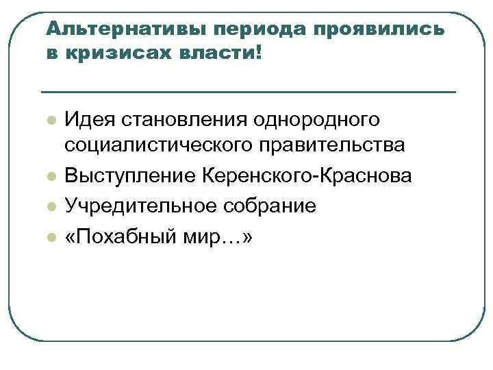 Альтернативы периода проявились в кризисах власти! l l Идея становления однородного социалистического правительства Выступление