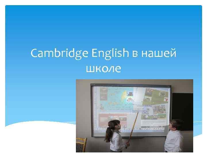 Cambridge English в нашей школе