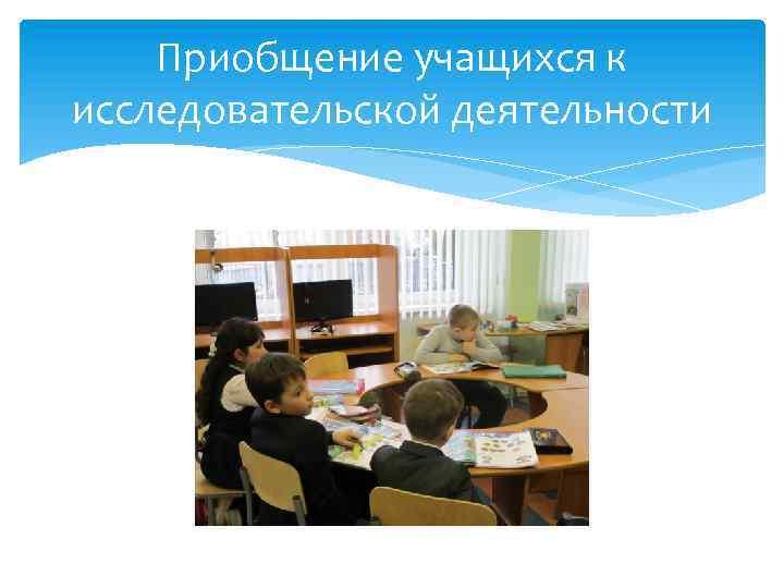 Приобщение учащихся к исследовательской деятельности