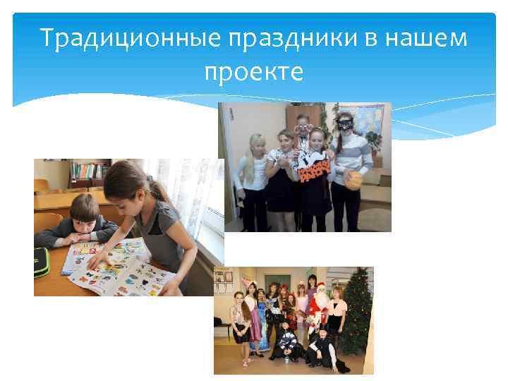 Традиционные праздники в нашем проекте