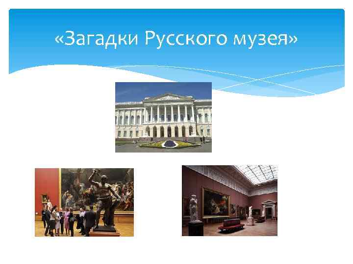 «Загадки Русского музея»