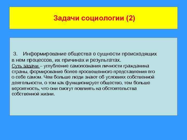 Задачи социологии (2) 3. Информирование общества о сущности происходящих в нем процессов, их причинах