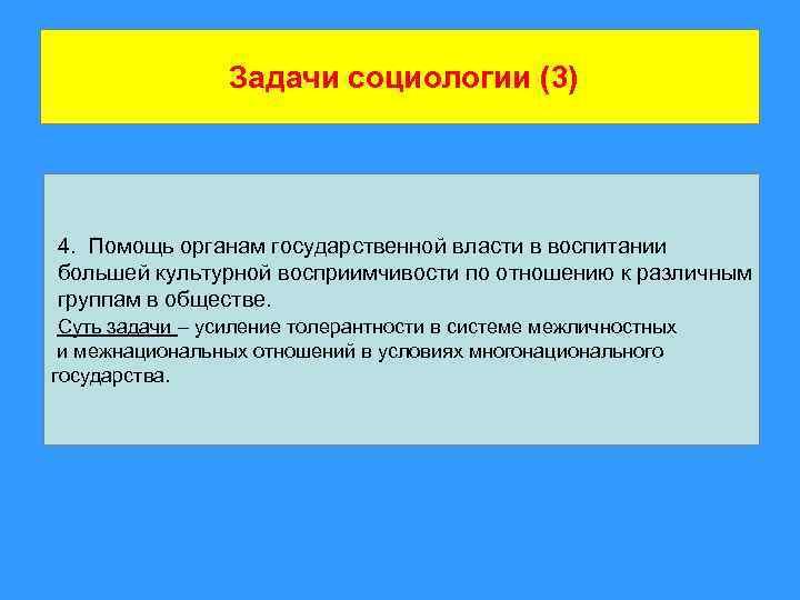 Задачи социологии (3) 4. Помощь органам государственной власти в воспитании большей культурной восприимчивости по