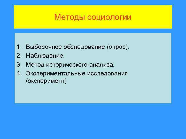 Методы социологии 1. 2. 3. 4. Выборочное обследование (опрос). Наблюдение. Метод исторического анализа. Экспериментальные