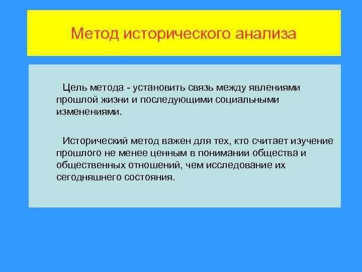 Метод исторического анализа Цель метода - установить связь между явлениями прошлой жизни и последующими