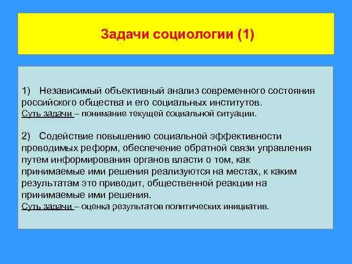 Задачи социологии (1) 1) Независимый объективный анализ современного состояния российского общества и его социальных