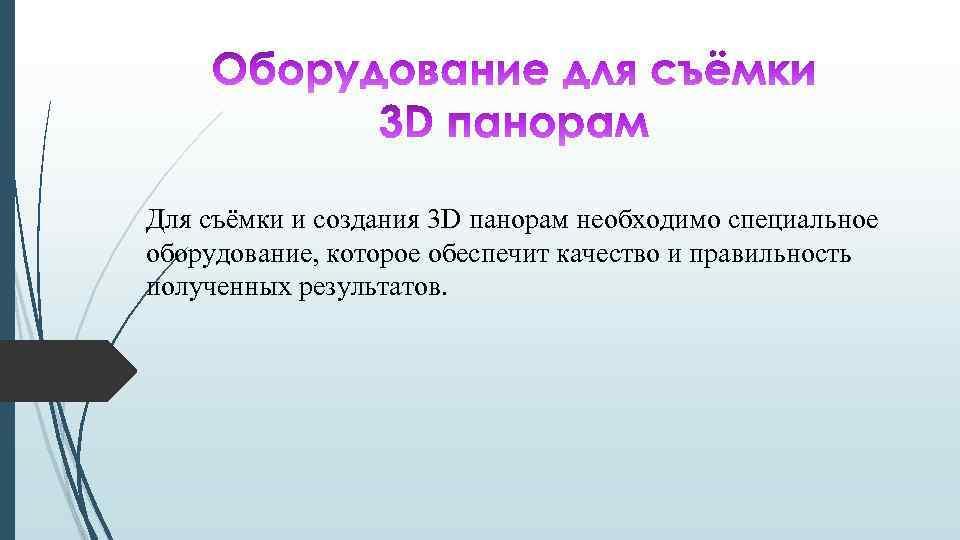 Для съёмки и создания 3 D панорам необходимо специальное оборудование, которое обеспечит качество и